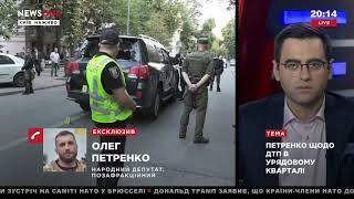 Олег Петренко о ДТП в правительственном квартале 12.07.18