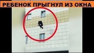 Пожар в Кемерово! Шокирующие кадры!