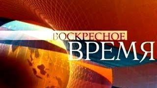 """Воскресное """"Время"""" (24.06.2018) © Первый канал"""