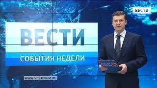 «Вести: Приморье. События недели» от 27 мая 2018 года
