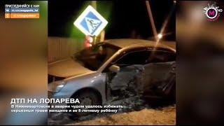 Мегаполис - ДТП на Лопарева - Нижневартовск