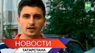 Новости Татарстана 25/07/18 ТНВ