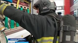 Сотрудники МЧС провели учения в аэропорту Храброво