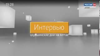 Роман Сенчин в Барнауле. Интервью телеканалу «Россия 24»