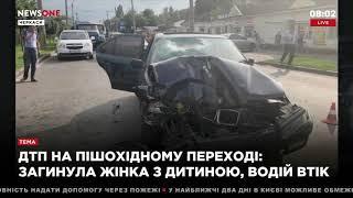 ДТП в Черкассах: водитель на тротуаре задавил мать с ребенком 25.07.18