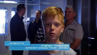 Победители областных соревнований по футболу среди детских дворовых команд вернулись с ЧМ-2018.