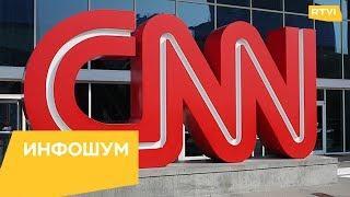 Трамп спрогнозировал крах CNN / Инфошум