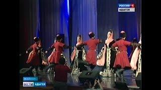 Начались конкурсные просмотры участников VIII Международного фестиваля адыгской культуры