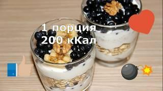 ПП-рецепт ленивой овсянки для похудения