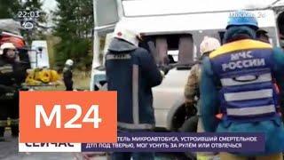 Водитель маршрутки, которая попала в ДТП под Тверью, мог заснуть за рулем - Москва 24