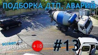 Новая подборка ДТП, происшествий на дороге, август 2018 #13