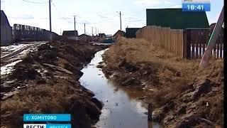 Вода отступает  Половину подтопленных домов в Хомутово сняли с контроля