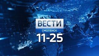 Вести Смоленск_11-25_07.11.2018