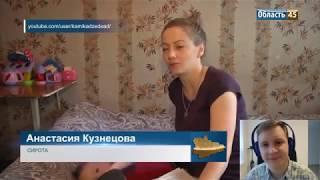 Курганской сироте Анастасии Кузнецовой предложили помощь из Германии