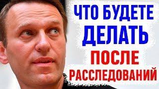 """Что будет после всех расследований Навального и ФБК? Navalny в гостях у """"Эхо Москвы - Полный Альбац"""""""