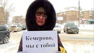 КЕМЕРОВО, МЫ С ТОБОЙ  без комментариев
