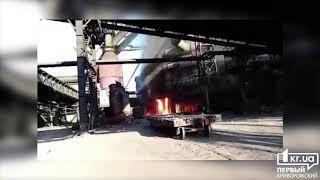 Происшествия Кривой Рог: неконтролируемый выброс чугуна на АМКР | 1kr.ua