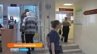 Анонс Школа пациентов