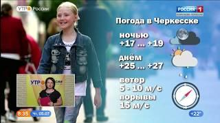Утро России. Карачаево-Черкесия 05.07.2018
