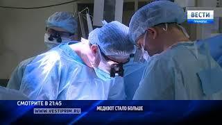 «Вести: Приморье»: Медицина по квотам в Приморье: что, где, когда