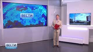 """""""Вести. Брянск. События недели"""" (эфир 19.08.2018)"""
