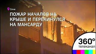 Крупный пожар в жилом доме в Сочи оставил без крова несколько десятков человек