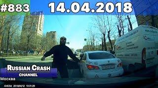 Подборка ДТП 14.04.2018 на видеорегистратор Апрель 2018 #883