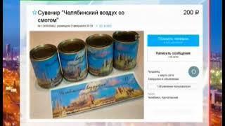 """""""Подарок с душком"""". Челябинский смог выставили на продажу. Сколько стоит консервированный смог?"""