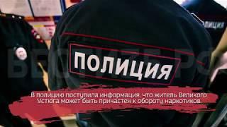 Жителя Великого Устюга задержали с партией наркотиков