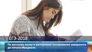 Проведение ЧМ-2018 не повлияет на расписание ЕГЭ