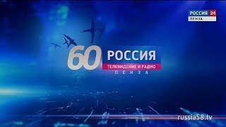 Россия 24. Пенза: полная версия концерта к 60-летию Пензенского телевидения