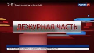 «Вести. Дежурная часть» за 20.07.2018