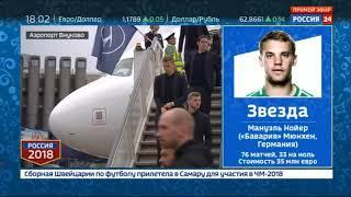 В Россию прилетели сборные Англии и Южной Кореи - Россия 24
