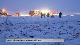 Среди погибших на борту самолета Ан-148 был ярославец Алексей Никитченко