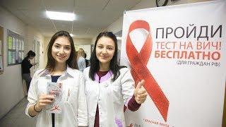 Югорчане присоединятся к Всероссийской акции против СПИДа