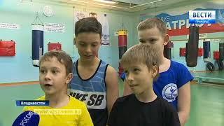 Программа строительства спортивных клубов запущена в Приморье