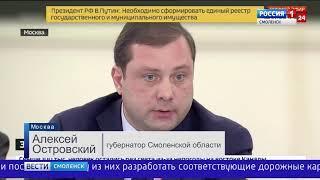 Смоленский губернатор предложил поддержать региональную специализацию экономики