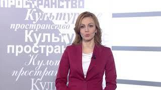 Новости культуры 20 03 18