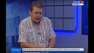 РОССИЯ 24 ИВАНОВО ВЕСТИ ИНТЕРВЬЮ В. АВЕРИН