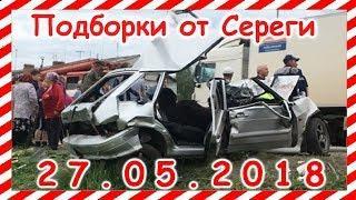 Подборка ДТП 27.05.2018 на видеорегистратор Май 2018