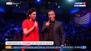 Бекстейдж первого концерта «Поверь в себя»: на «России 24» покажут всё, что не увидели зрители