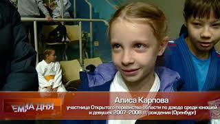 Открытое первенство Оренбургской области по дзюдо среди юношей и девушек 2007-2008 гг. рождения