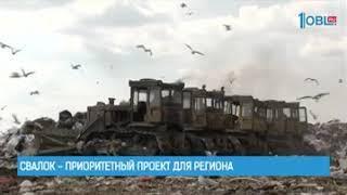 Закрытие свалок - приоритетный проект для региона