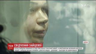 ДТП у Харкові: Зайцева озвучила свою версію аварії