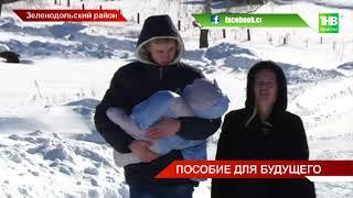 Пятьдесят мам из сельских местностей уже обратились за деньгами на первенца - ТНВ