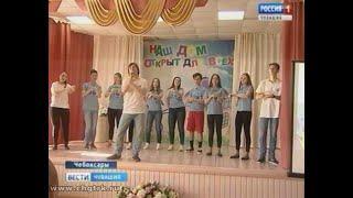 В рамках Года добровольца в Чебоксарах прошла презентация школы социальных волонтёров