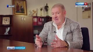 Владимир Крупчак избран в состав Совета директоров Архангельского ЦБК