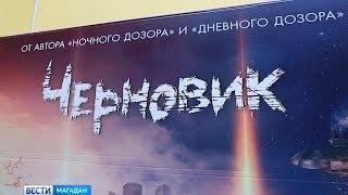 «Захватывающе!» - магаданцы о фильме «Черновик»
