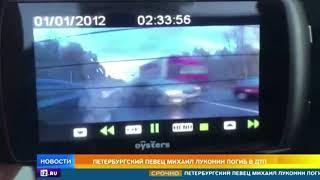 Петербургский певец Михаил Луконин погиб в ДТП