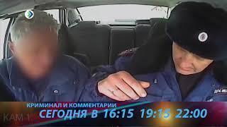 Промо. КРиК. Криминал и комментарии. 02. 03. 18